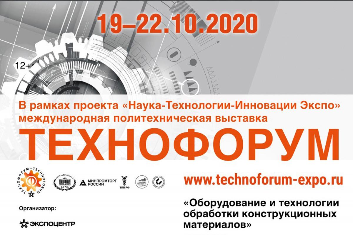 ТЕХНОФОРУМ-2020